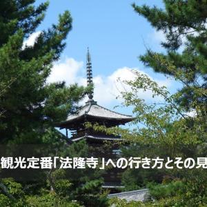 【法隆寺@奈良】教科書にも出てくる歴史ある古いお寺(行き方とその見どころ)