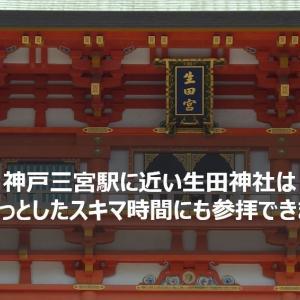 【生田神社@神戸】三宮駅に近いスキマ時間にも参拝できる神社