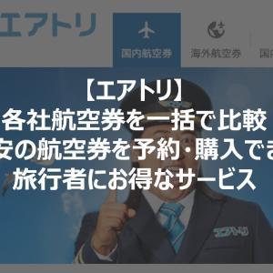 【エアトリ】各社航空券を一括で比較し最安の航空券を予約購入できる 旅行者にお得なサービス