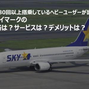 【スカイマーク 口コミ】価格とサービス品質がちょうどいいおすすめの航空会社(デメリットも説明)