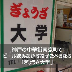 【ぎょうざ大学@神戸】ビールにぴったりなぎょうざの専門店で昼飲み
