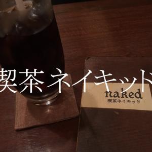 【喫茶ネイキッド】自家焙煎のこだわりコーヒー。淀屋橋の硬派な喫茶店