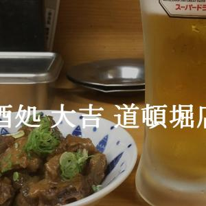 【酒処 大吉 道頓堀店】格安で大阪らしい味を満喫できる大衆酒場