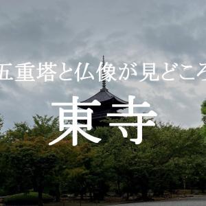 【東寺】京都駅近くで国宝級の仏像をたくさん見ることのできるお寺