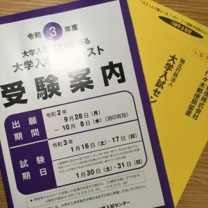 【大学入学共通テスト 受験案内】