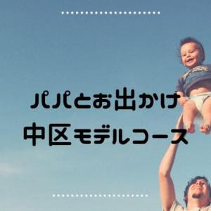 【パパとお出かけ】広島中区の子連れランチ、無料の遊び場まとめ