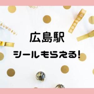 【JR広島駅】子連れにお勧め!無料の子供向けシール貰えます!