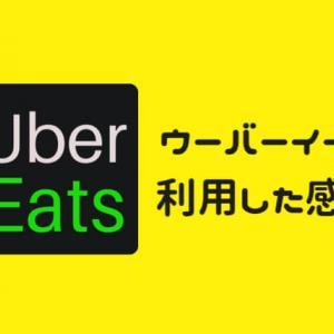 【クーポンあり】Uber Eatsウーバーイーツ広島をサクッと解説!利用した感想も