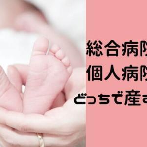 【出産体験談】個人病院・総合病院どっちが良い?違いをまとめてみた