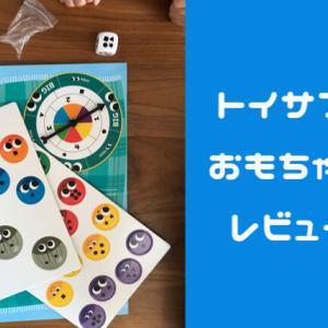 玩具レンタルサービス【トイサブ】って?3歳とお試ししてみた!