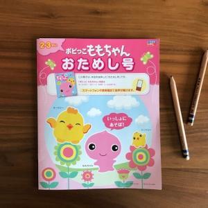 【幼児ポピー】おうち学習デビューに最適!ポピーを1歳がお試し