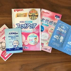 【広島トイザらス】妊婦さん必見!!サンプルが無料で貰える方法