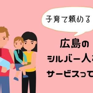 【広島シルバー人材センター】ママこそ使おう!家事や育児も頼めます