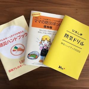 【子供を守る】防災を学ぼう!広島ママが貰える無料の冊子3選!