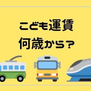 【広島】子ども料金は何歳から?電車・バス・新幹線の子供運賃まとめ