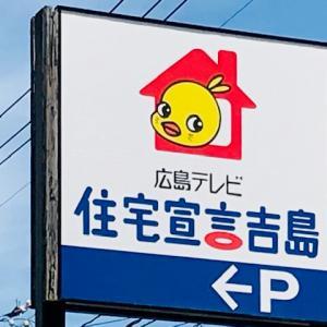 【広島テレビ】住宅宣言吉島行ってきた!アンパンマンと記念撮影も!