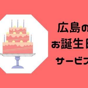 【お誕生日特典】広島の子供向けサービス!お得すぎる店舗まとめ