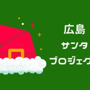 【サンタが自宅に】無料のサンタ訪問「サンタプロジェクト」の感想レポ