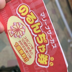 【広島マリホ】子連れでミニ遊園地!観覧車も乗ってみた!