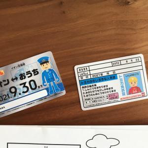 【広島ソレイユ】トミカ春フェア!4/4まで無料プレゼントあり!