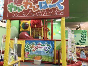 【イオン宇品】室内600円遊び放題!わいわいぱーく子連れに最高!