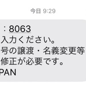 【kin122】詐欺メールにご用心【白い風・白い鏡 音5】