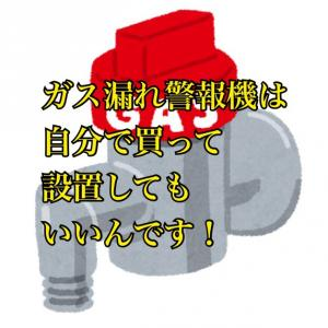 【kin185】ガスもれ警報機購入!【赤い蛇・青い夜 音3】