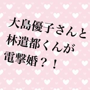 大島優子さんと林遣都くん結婚?!