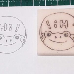 【消しゴムはんこ】カエルを彫ってみた