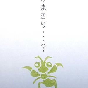 【消しゴムはんこ】お題3 カマキリ