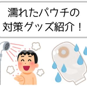 お風呂上りで濡れたパウチの対策グッズ紹介!