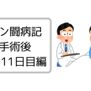 【ガン闘病記】手術後9日目~11日目 (納豆うまい、退院が決まった&退院日どうしよう)