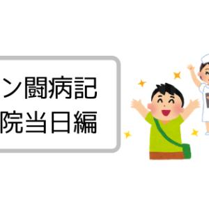 【ガン闘病記】手術後12日目 (退院当日、先生知らないの?、久々の家に到着)