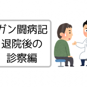 【ガン闘病記】退院後初の主治医診察 (切除した腫瘍とリンパ節の病理検査結果とその後)