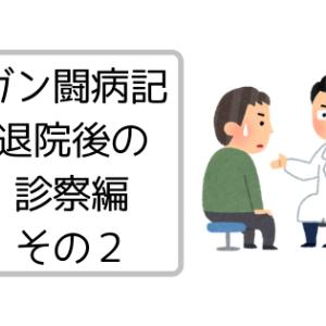 【ガン闘病記】退院後2回目の主治医診察(通常の診察と抗がん剤について)