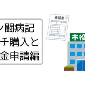 【ガン闘病記】ストーマパウチの購入と補助金申請