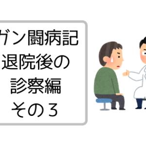 【ガン闘病記】退院後3回目の主治医の診察(抗ガン剤1クール目終わってみてどう?)