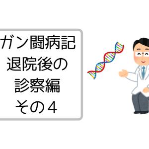 【ガン闘病記】抗ガン剤2クール目終了後の診察と遺伝子検査の打診