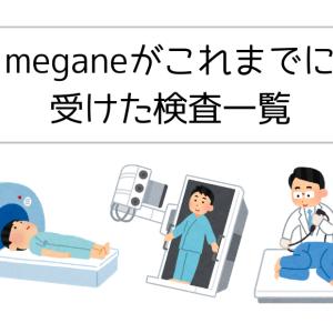 meganeがこれまでに受けた検査一覧(直腸ガン判明~抗ガン剤終了まで)