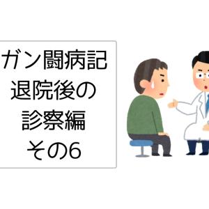 【ガン闘病記】抗ガン剤4クール目終了、これで終わり?/主治医から大事なお知らせ