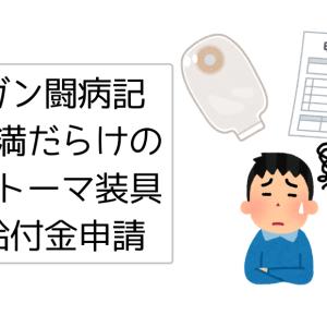 【ガン闘病記】不満だらけのストーマ装具の給付金申請