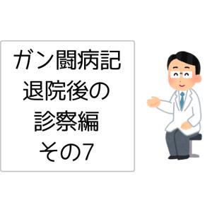 【ガン闘病記】主治医異動後初の診察/ストーマ閉鎖手術の日程とコロナの状況