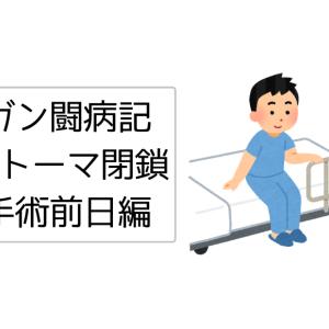 【ガン闘病記】ストーマ閉鎖手術のため入院する
