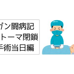 【ガン闘病記】ストーマ閉鎖手術当日、さよならストーマ