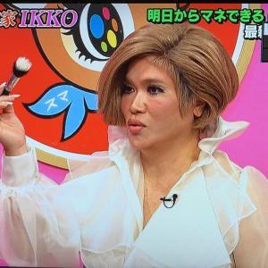 【金スマ】IKKOさんの最新メイク術!艶肌水光メイクと陶器肌メイクのやり方