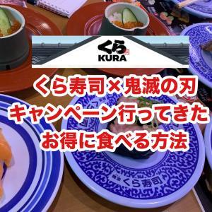 「くら寿司×鬼滅の刃キャンペーン」ファイルもらってきた!くら寿司をお得に食べる方法