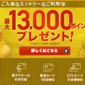 dカードGOLD発行で合計36,500円もらえるキャンペーン中!注意点やデメリットは?