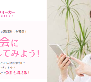 美容・エステモニター「ヴィーナスウォーカー」無料登録で5,000円もらえるキャンペーン中!