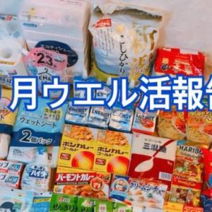 【9月版】ウエル活でお得に買い物する方法