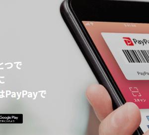 【PayPayの使い方】登録方法はこちら
